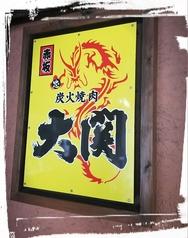 焼肉 赤坂 大関 本店 2号店の写真