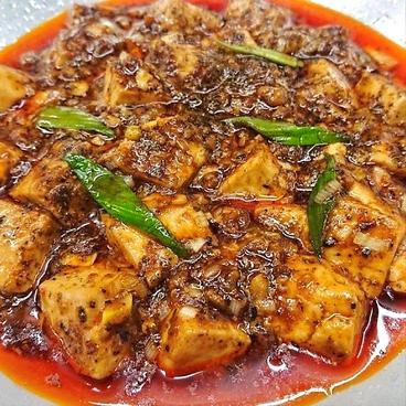 陳麻婆豆腐 Maejimaのおすすめ料理1