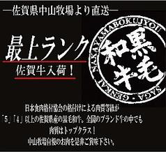 佐賀牛のランプステーキ 23g