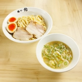 麺や佑のおすすめ料理3