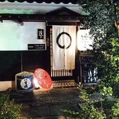 料理人の料理 魯山人 ろさんじん 店舗画像