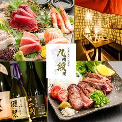 九州郷土料理 全国銘酒 九州段児 九段下の写真