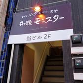 ハンバーグ&ワイン食堂 井の頭モンスター 三鷹台店の雰囲気3