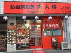 唐人楼 広島の雰囲気1