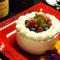【記念日特典】デザートをホールケーキにアップグレード