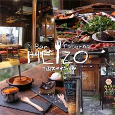 花園スペインバル HEIZOの写真
