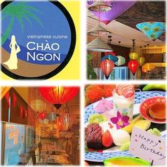 ベトナム料理 チャオゴン CHAONGONの写真