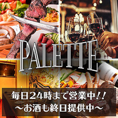 パレット 新宿東口店特集写真1