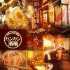 カンカン300円酒場 新横浜店