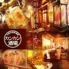 カンカン300円酒場 新横浜店の写真
