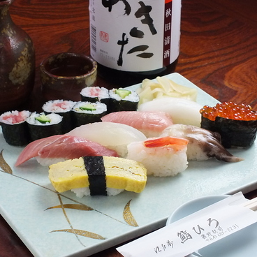 鮨ひろ 相模原のおすすめ料理1
