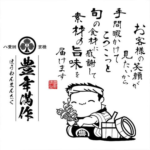 豊年満作 川越店