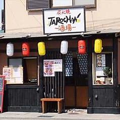 炭火焼TAROCHAN酒場の写真