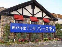 神戸洋菓子工房バースディの写真