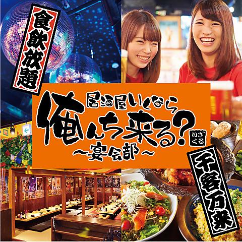 全50品食べ放題+3時間飲み放題付き⇒2980円!!