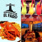 SEAFOOD CLUB ELFARO シーフード クラブ エルファロ 国際通りのグルメ