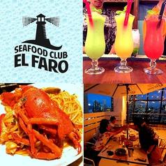 SEAFOOD CLUB ELFARO シーフード クラブ エルファロ