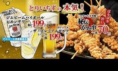 水炊き 焼鳥 とりいちず酒場 市川北口店の写真