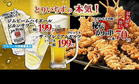自慢の水炊き・焼鳥は必見!プレモル生もOK2H飲放題付コース2200円~