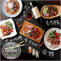 肉&生ハム 隠れ家バル ボノボ 飯田橋の写真