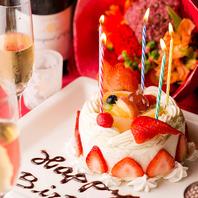 ★誕生日・記念日に無料特典ご用意あり★デザートに◎