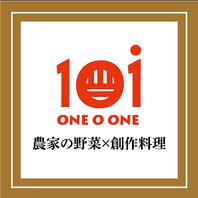 101=1対1、あなたのためのお店