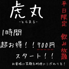 虎丸 近鉄四日市駅前店のおすすめポイント1
