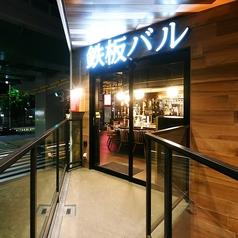 鉄板バル La Tanta ラタンタ 岩塚店の写真