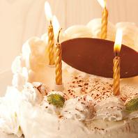 大切な記念日にホールケーキをご用意♪