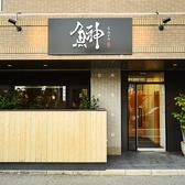 居酒屋 魚神 うおかみの雰囲気3