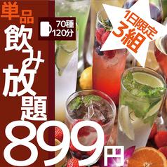 肉バル チーズキッチン CHEESEKITCHEN 海浜幕張駅前店のおすすめ料理1