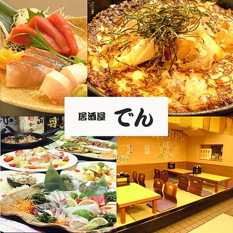 大阪が誇る「THE・居酒屋」梅田太融寺の名店、でん。コストパフォーマンス最強です。