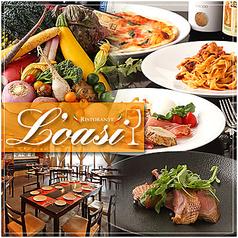 イタリア料理 ロアシ Loasi 大宮の写真