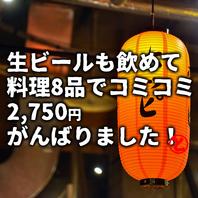 生ビールOK120分飲み放題付き宴会コース2750円~★
