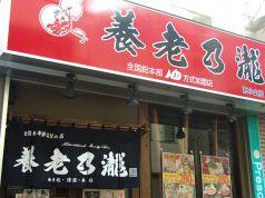 養老乃瀧 西小山店の画像