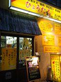 ひょうたん 石川町店の雰囲気3