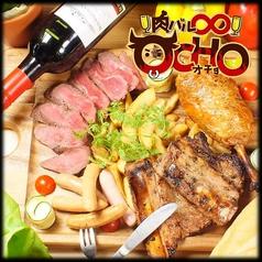肉バル OCHO オチョの写真