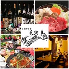 日本酒個室酒場 波鶏 はっとりの写真