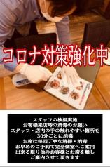 海鮮個室居酒屋 瀬戸内大庵 新大阪店のコース写真