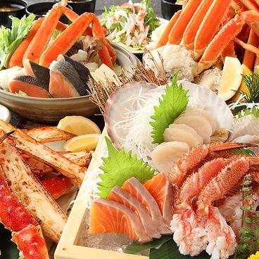 花の舞 北海道 長浜駅前店のおすすめ料理1