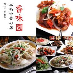 本格中華 香味園 東新宿店の写真