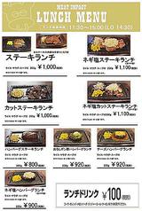 べこ六 ステーキ ミートインパクトの特集写真