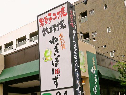 食彩館 ねぎぼーず 港東通店(名古屋市南区/お好み焼き・もんじゃ ...