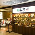 【駅直結★すぐそこ】京王線・小田急線新宿駅徒歩3分★雨にぬれずに来れるので、友人とのお集まりや買い物帰りなどにもピッタリです♪