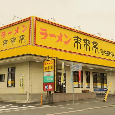 来来亭 河内長野店の雰囲気1