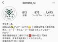 《インスタグラムやっております》最新の情報はhttps://instagram.com/demete_ru?igshid=1oavpm8ejyaqeで♪お勧め料理や本日の日替わり等アップしております★