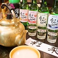 韓国料理にはやっぱりマッコリ★その他韓国のお酒多数