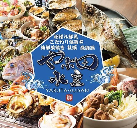 ■今話題の鮮魚と海鮮浜焼きがウリのやぶ田水産!国道21号沿い県庁すぐ!
