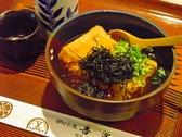 炉端焼き 喜楽のおすすめ料理3