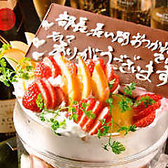 ★サプライズに★選べる特典あり!特製BIGピッチャーパフェでお祝いできます♪予約時にお申し付けください♪※要予約。